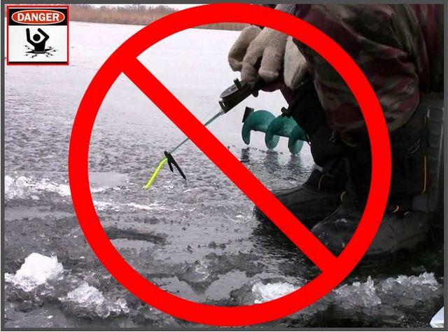 Обережно, тонкий лід!