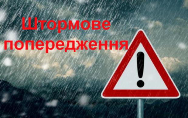 Увага! Ускладнення погодних умов