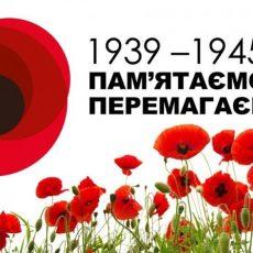 Звернення директора Департаменту з нагоди Дня пам'яті та примирення і Дня перемоги над нацизмом у Другій світовій війні