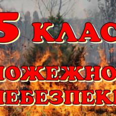 Надзвичайний рівень пожежної небезпеки