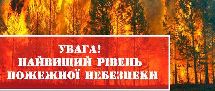 В Полтавській області – найвищий рівень пожежної небезпеки