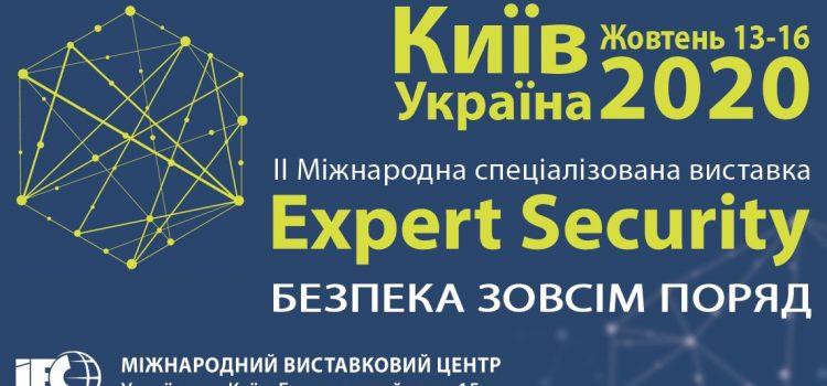 У Києві з 13 по 16 жовтня відбудуться виставки, присвячені питанням безпеки