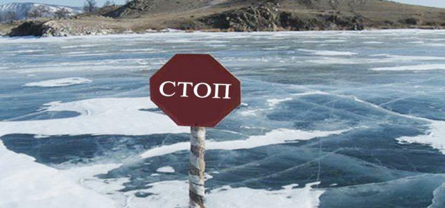 Обережно, на водоймах Полтавщини тонкий лід!