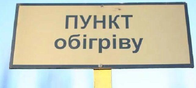 Пункти тимчасового та стаціонарного обігріву на території Полтавської області (оновлено)