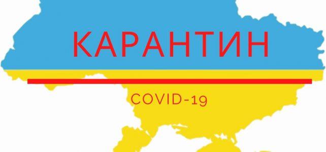 Полтавська область увійшла до «помаранчевої» зони карантину