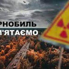 35-та річниця Чорнобильської трагедії