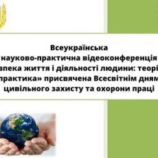 На Всеукраїнській студентській науково-практичній конференції говорили про цивільний захист та безпеку життєдіяльності людини