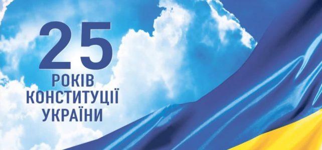 Привітання з 25-ю річницею Конституції  України