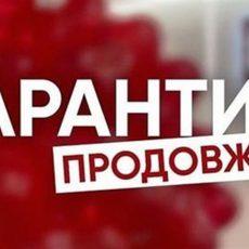 Карантин в Україні продовжено до 31 серпня 2021 року та встановлено нові карантинні норми