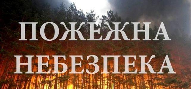 На території Полтавської області переважає надзвичайний рівень пожежної небезпеки