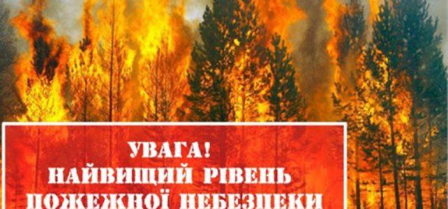 На території Полтавщини переважає надзвичайний рівень пожежної небезпеки