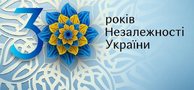 Привітання з Днем Незалежності України