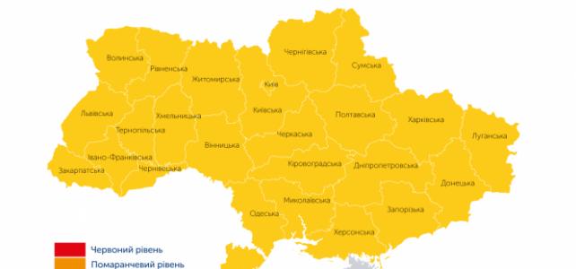 Відсьогодні в Україні діє жовтий рівень епідемічної небезпеки