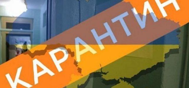 Полтавська область за показниками – у «помаранчевій» зоні карантину