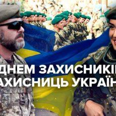 Вітання з Днем захисників та захисниць України!